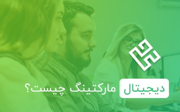 دیجیتال مارکتینگ چیست؟ بازاریابی اینترنتی در ایران