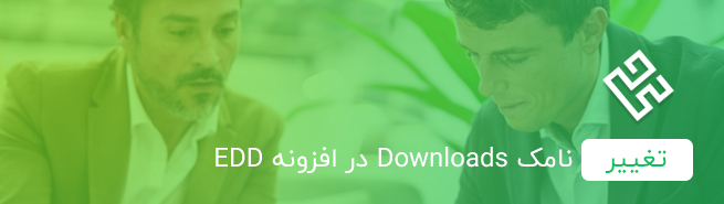 نحوه تغییر نامک downloads در افزونه EDD