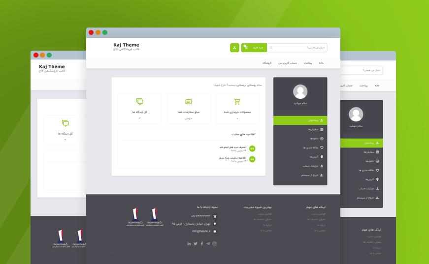 قالب فروشگاهی کاج - صفحه حصاب کاربری قالب