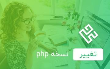 آموزش تصویری تغییر نسخه php هاست