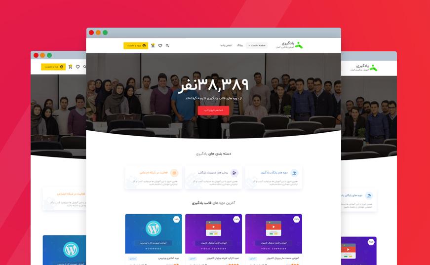 قالب فروش آموزش یادگیری صفحه نخست جدید