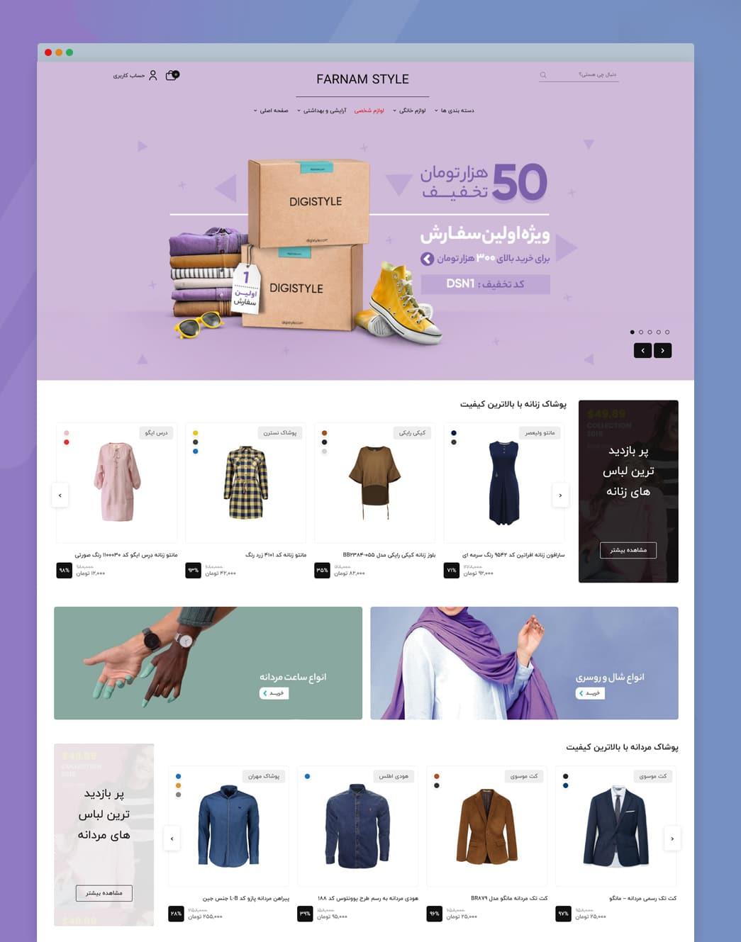 قالب فروشگاهی ووکامرس ایران کالا فرنام - صفحه اصلی دیجی استایل
