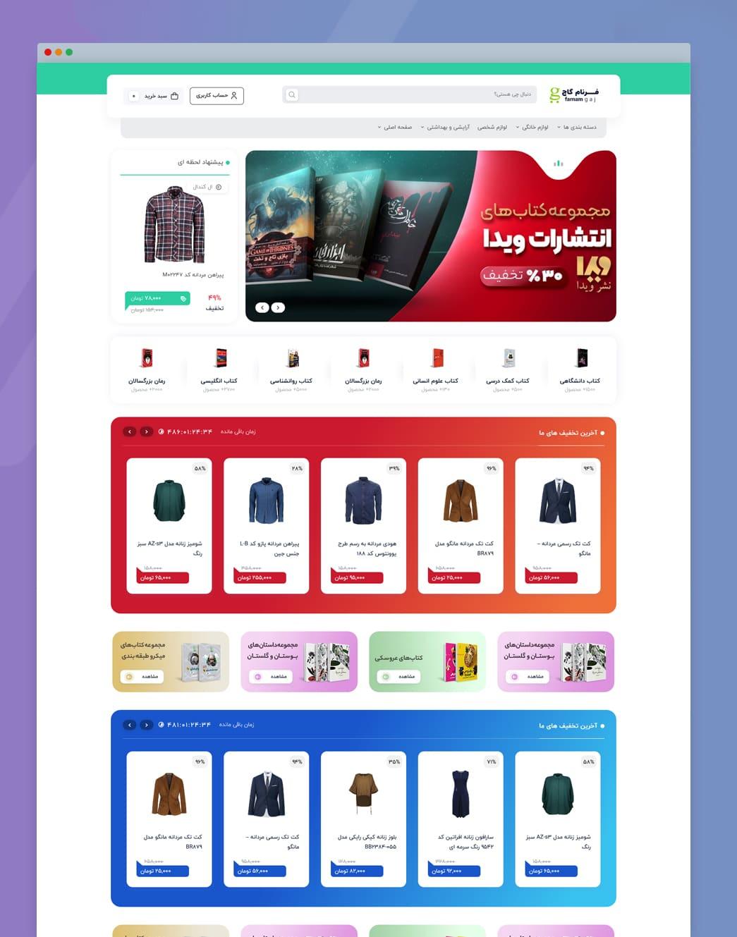قالب فروشگاهی ووکامرس ایران کالا راستچین - صفحه اصلی گاج مارکت