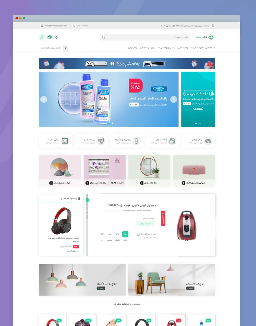 قالب فروشگاهی ووکامرس ایران کالا فرنام - صفحه اصلی 1